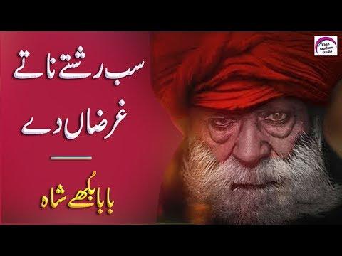 New Punjabi Poetry | Baba Bulleh Shah | 2 Line Punjabi Poetry | Punjabi Shayari | Two Line Poetry