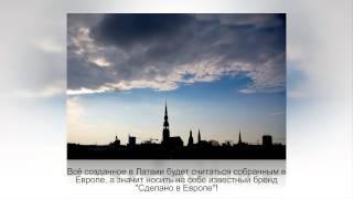 10 причин открыть компанию в Латвии(10 причин открыть компанию в Латвии 1. Добро пожаловать в Европу! Открыв компанию в Латвии в 2013 году, вы сразу..., 2014-07-15T13:03:59.000Z)