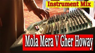 Mola Mera V Gher Howay |Instrumental Version| Song 2017 Latest Youtube