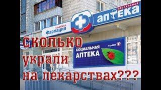 """Итоги проверки """"Ульяновск-Фармации"""". Отмыты СОТНИ МИЛЛЛИОНОВ?"""