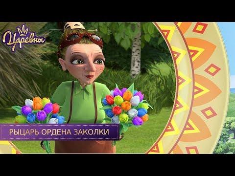 Царевны 👑 Рыцарь ордена заколки | Новая серия. Премьера!