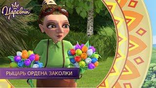 Царевны 👑 Рыцарь ордена заколки | Новая эпизод. Премьера!