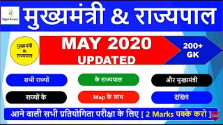 July 2020 सभी राज्यों राज्यपाल और मुख्यमंत्री|cm|| governor|| Capital|all state cm and governor list