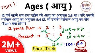 Maths Short Tricks || Ages ( आयु ) || For SSC CGL , CPO , CHSL , BANKING , RAILWAY , TET EXAMS