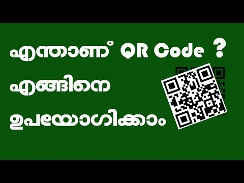 what-is-qr-code- malayalam- 