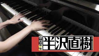 TBSドラマ半沢直樹テーマ曲(ピアノソロ)ロングバージョン 主演:堺雅人...