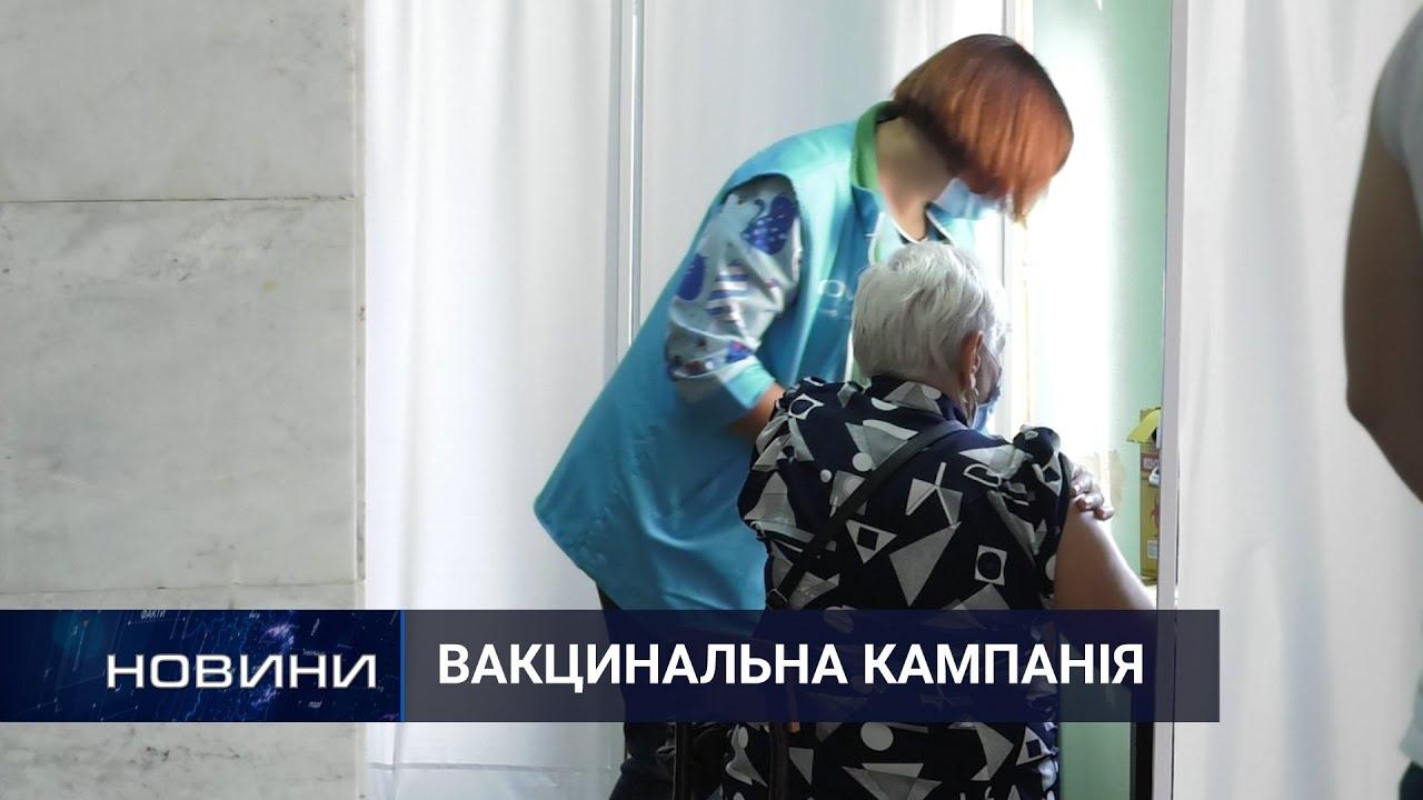 У Хмельницькій області триває вакцинація.  Перший Подільський 10.09.2021
