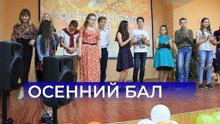 Осенний бал. Школьные новости. Выпуск от 02.12.2018
