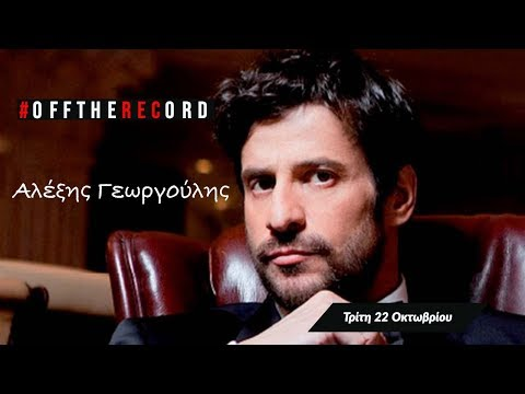 #OFFTHERECORD | Episode 6 | Alexis Georgoulis | Αλέξης Γεωργούλης