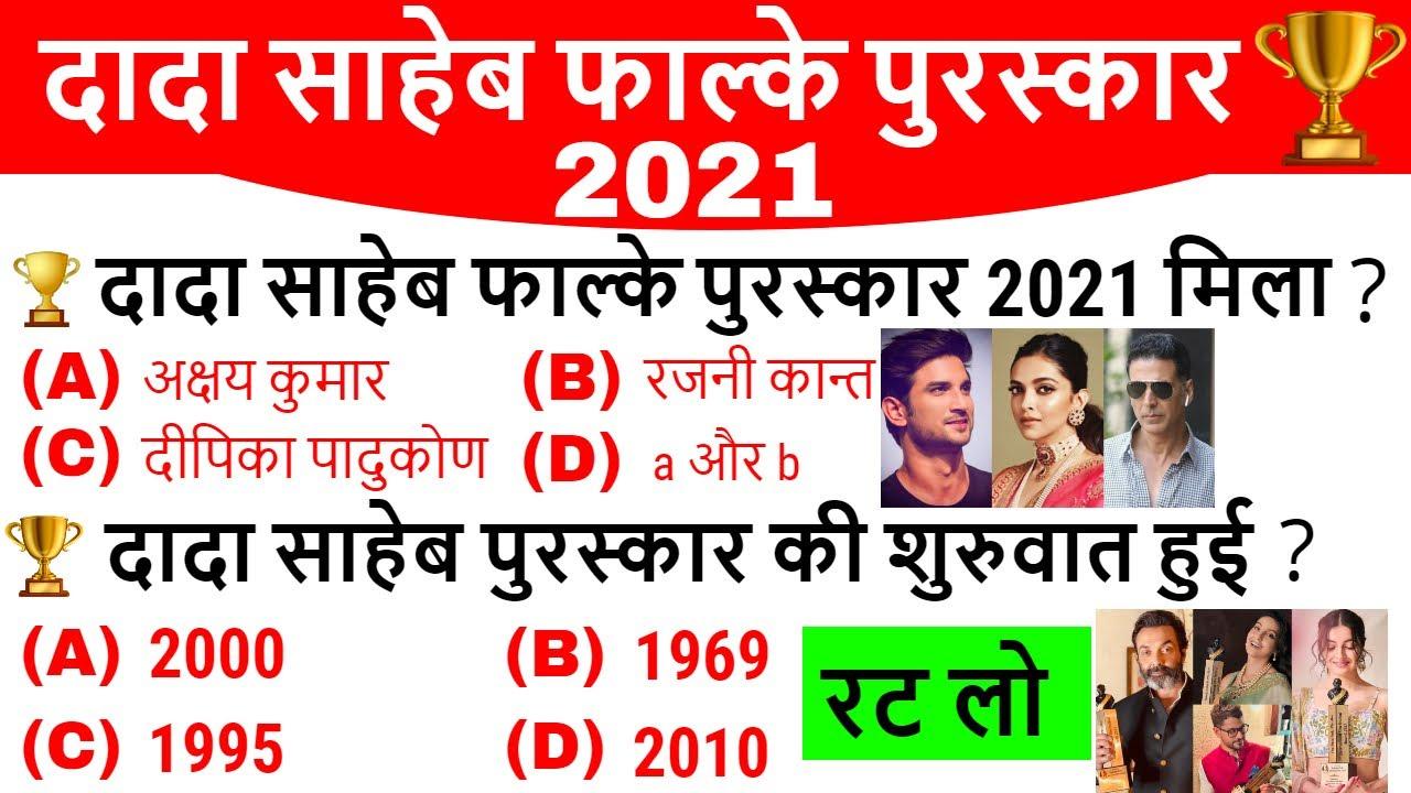 दादा साहेब फाल्के पुरस्कार 2021   DadaSaheb Falke Award 2021   Current Affairs By Ravi Sir  Gk Trick