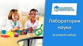 ⭐Игровой набор Лаборатория науки от Learning Resources. В чем его  особенность?⭐✈Toyexpress.com.ua✈