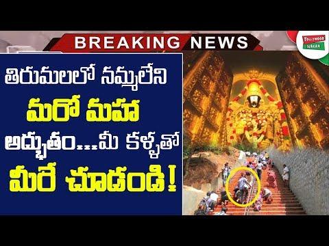 Miracles At Tirumala Tirupati | Mentally Challenged Person Cured After Darshan At Tirumala Tirupati