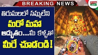 Miracles At Tirumala Tirupati | Mentally Challenged Person Cured After Darshan At Tirumala Tirupati