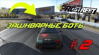 Прохождение Need For Speed ProStreet #2 Зашкварные боты