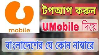 u mobile balance transfer bangladesh    ইউ মোবাইল দিয়ে বাংলাদেশে টপআপ করবো।