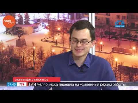 Энциклопедия о Южном Урале