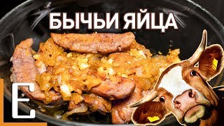 Как готовить БЫЧЬИ ЯЙЦА —рецепт Едим ТВ