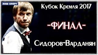 «Кубок Кремля». Мужчины. ФИНАЛ. 2017 ТV/Спорт