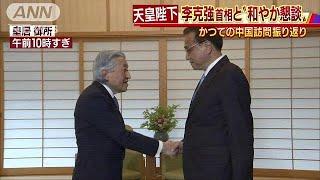 天皇陛下と中国の李首相は終始、和やかな雰囲気だったということです。 ...