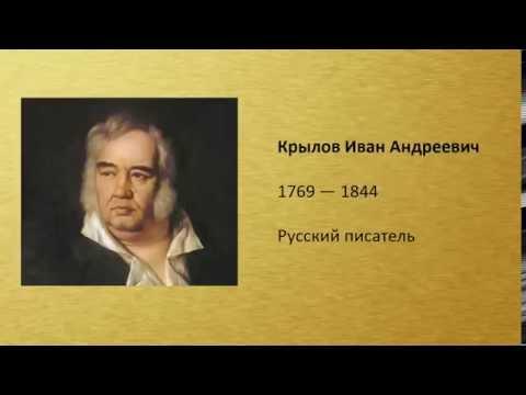 Крылов Иван Андреевич, биография, видео
