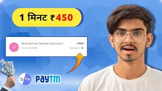सब Games का बाप. Play & Earn ₹100 Rs Instant Paytm Cash. Refer 20₹.