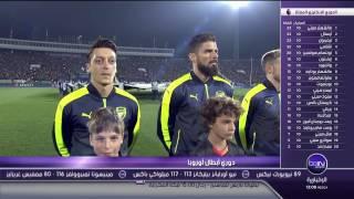 اهداف مباراة ارسنال 3-2 لودوجوريس -  بازل 1-2 باريس سان جيرمان -  1 / 11 / 2016