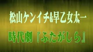 松山ケンイチ&早乙女太一、「いなせな時代劇に…続編を作る気満々です(笑)...