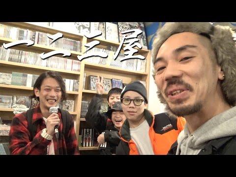 【ショップ巡り】一二三屋に遊びに行ってきた!!(大阪/アメ村)