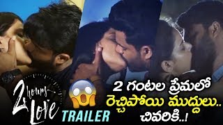 2 Hours Love Telugu Movie Trailer || Latest Telugu Movie Trailers || Sri Pawar || Krithi Garg || SM