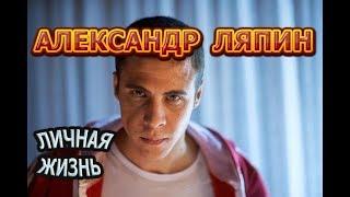 Александр Ляпин - биография, личная жизнь, жена, дети. Актер сериала Тень за спиной
