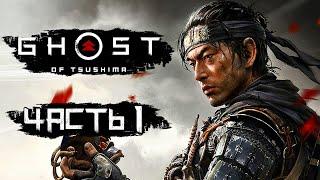 Ghost of Tsushima [Призрак Цусимы] ➤ Прохождение [4K] — Часть 1: ПУТЬ САМУРАЯ-ПРИЗРАКА