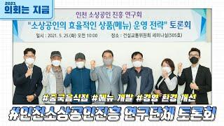 인천소상공인진흥 연구단체 토론회(2021.05.25)