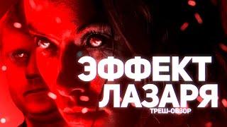 Эффект Лазаря - ТРЕШ ОБЗОР на фильм
