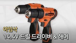 아임삭 14.4V 드릴 드라이버 & 해머편