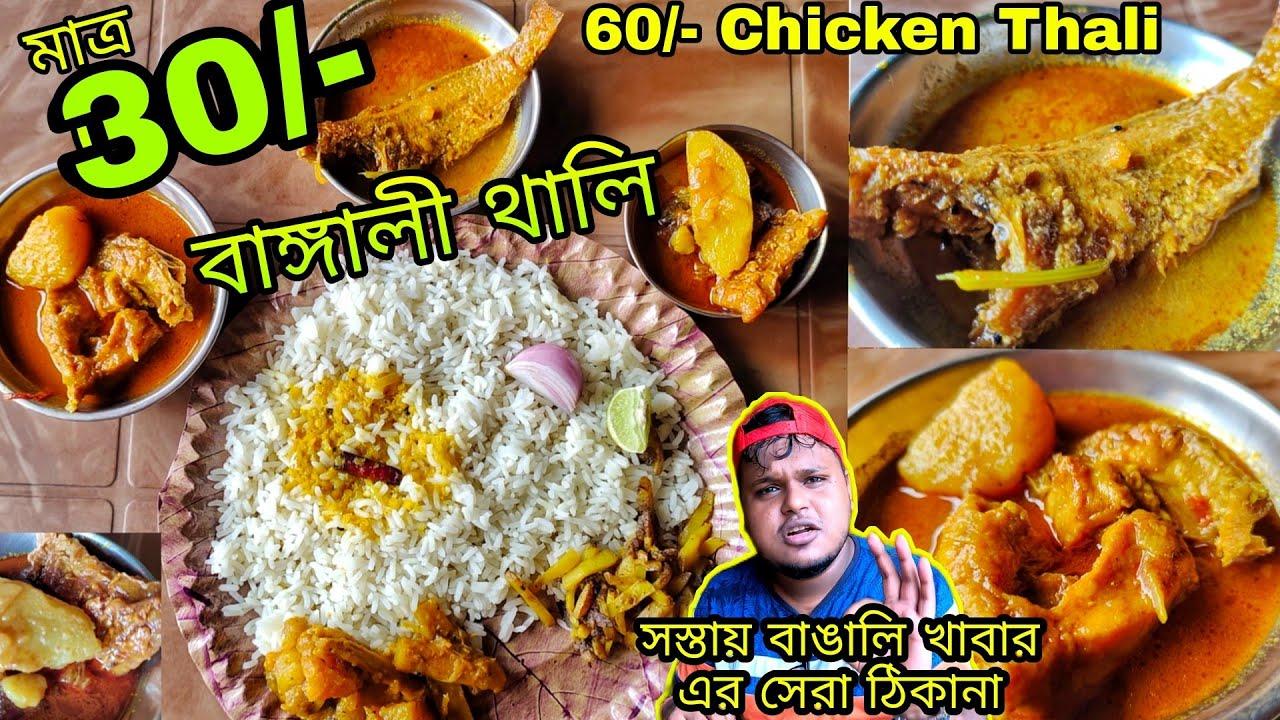 মাত্র 30 টাকায় বাঙ্গালী থালি 🔥  Cheapest Traditional Bengali Thali   60/- Chicken Curry Rice Dal