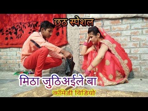 27 comedy video ||छठ मे मीठा झूठा कईले बा||Navin raj chauhan,priti raj