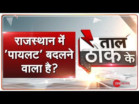 Taal Thok Ke Special Edition LIVE: तो Rajasthan में 'Madhya Pradesh' होने वाला है?   TTK LIVE   TTK