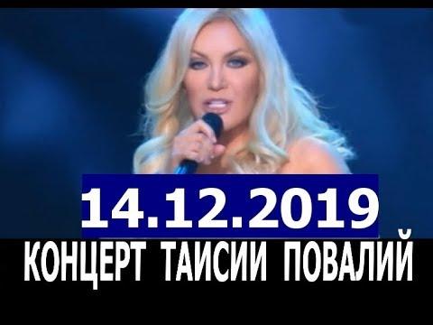 14.12.2019  Концерт Таисии Повалий  * Сердце  - дом для любви *