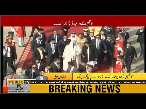 PM Imran khan receives Sheikh Mohammed bin Zayed in Pakistan | 6 January 2019