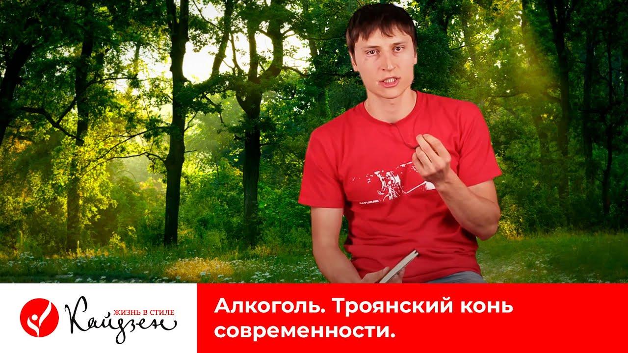 Евгений Попов | Алкоголь. Троянский конь современности.