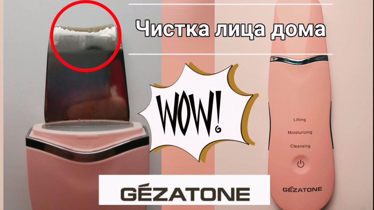 Аппарат gezatone. Чистка лица в домашних условиях.