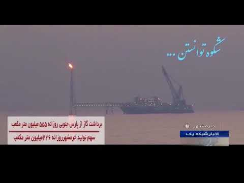 Iran made South Pars offshore Gas condensate SPD 20 manufacturing & Installation report پارس جنوبي