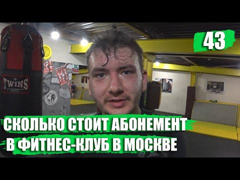 Цены на абонемент в спортзал в Москве. Сколько стоит абонемент в фитнес клуб цены в Москве.