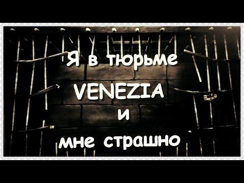 Италия _Венеция| Тюрьма и последний взгляд на мир