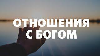Александр Абдуллин / Отношения с Богом / Церковь Слово жизни Москва /16 февраля 2020
