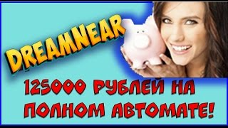 «DreamNear» - Заработок на полном автомате!|заработок в рублях на автомате