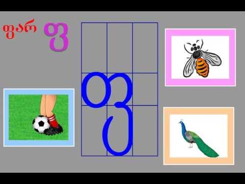 Georgian alphabet Грузинский алфавит qartuli anbani