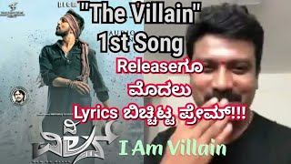 """""""The Villain"""" Kannada Movie 1st Song (Title Song) 'i am villain' Releasing On 14th July 2018"""