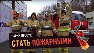 Парни пробуют стать ПОЖАРНЫМИ ☑️ –  с Даней Комковым