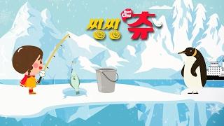 [씽씽츄] #05 유라와 요정친구 '츄'의 눈의 나라 탐험 썰매 얼음 낚시 빙하 물고기 펭귄 고래 북극곰 만화 애니메이션